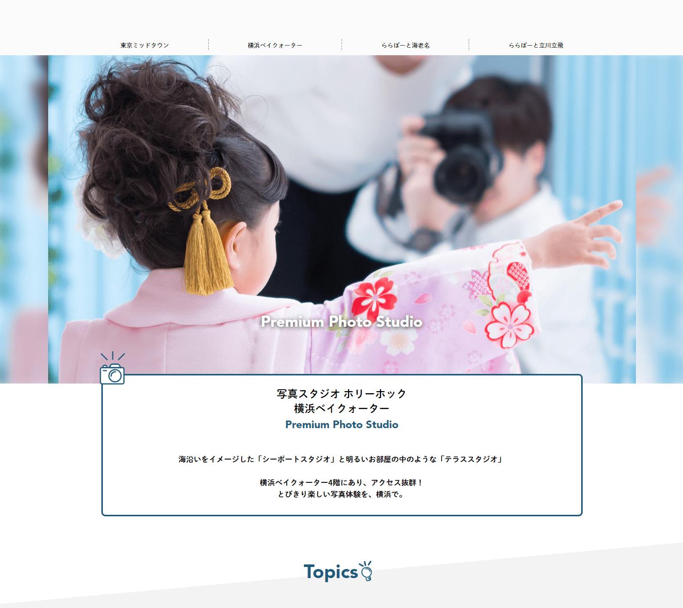写真スタジオホリーホック横浜ベイクォーター店の口コミや評判