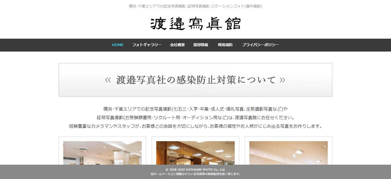 渡邉写真社