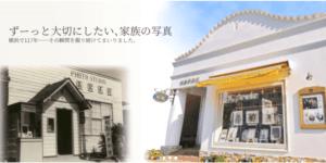 松島写真館の画像