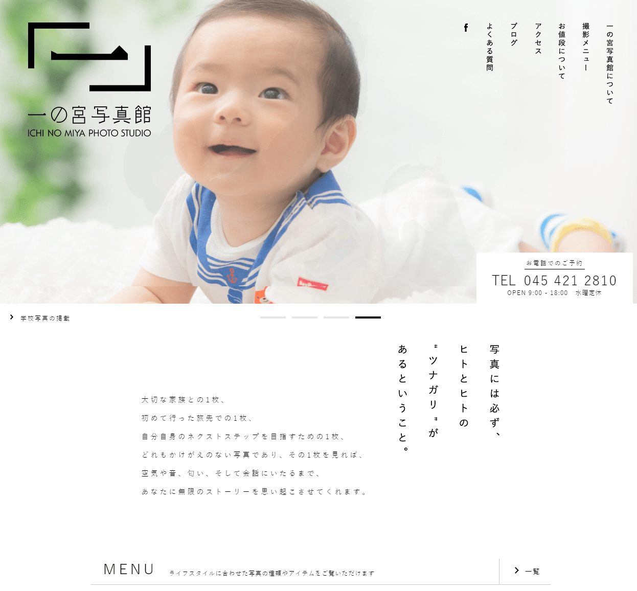 "<span class=""title"">一の宮写真館の口コミや評判</span>"