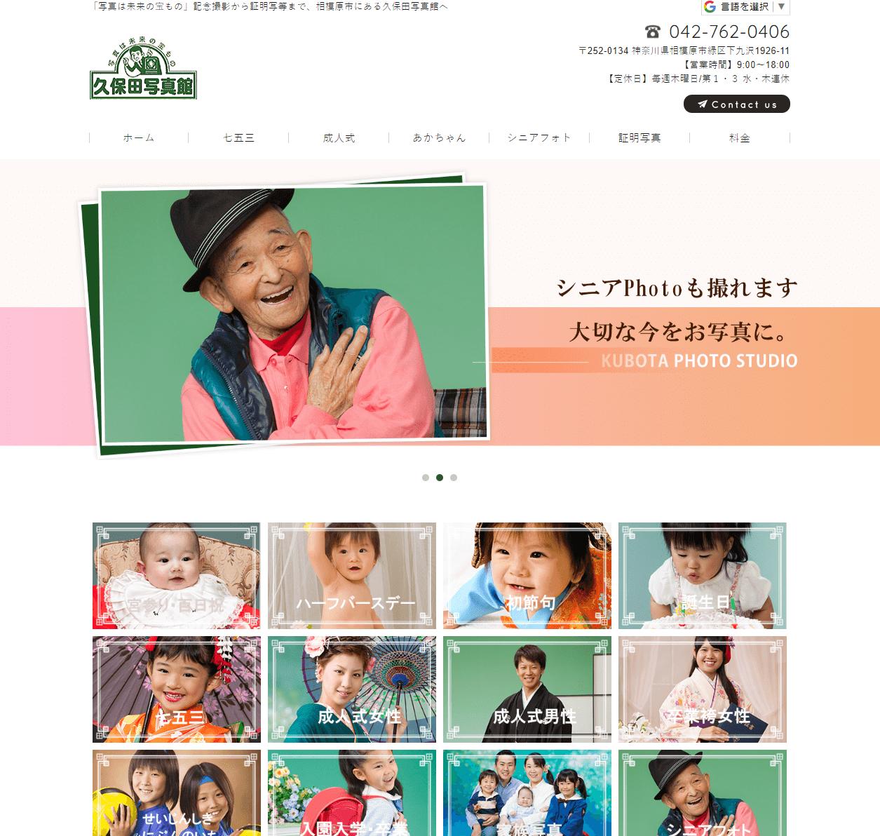 """<span class=""""title"""">久保田写真館の口コミや評判</span>"""